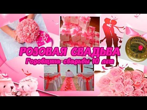видео розовая свадьба