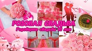 Годовщина свадьбы. Как отметить 10-ю годовщину свадьбы. Розовая свадьба.