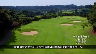 【キャメルゴルフ&ホテルリゾート】HOLE13 Par4 コース紹介空撮動画.
