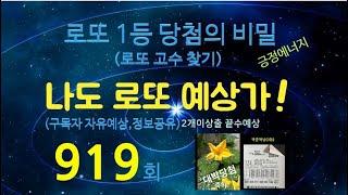919회 나도로또예상가/구독자 자유예상, 정보공유