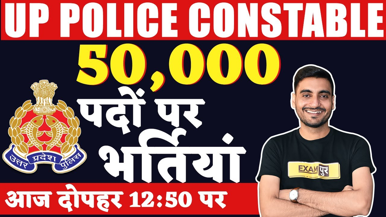 UP POLICE CONSTABLE NEW VACANCY 2021 | NOTIFICATION, ELIGIBILITY, EXAM DATE ,SYLLABUS | BY VIVEK SIR
