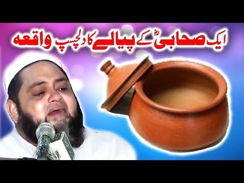 Aik Sahabi R.A Ke Pyale Ka Waqia By Abdul Hannan Siddique