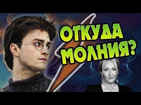 ⚡Почему Шрам Гарри Поттера в Форме Молнии?
