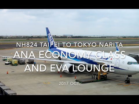 【Flight Report】ANA Economy Class and EVA lounge NH824 TAIPEI to TOKYO NARITA 2017・10 全日空エコノミークラス搭乗記