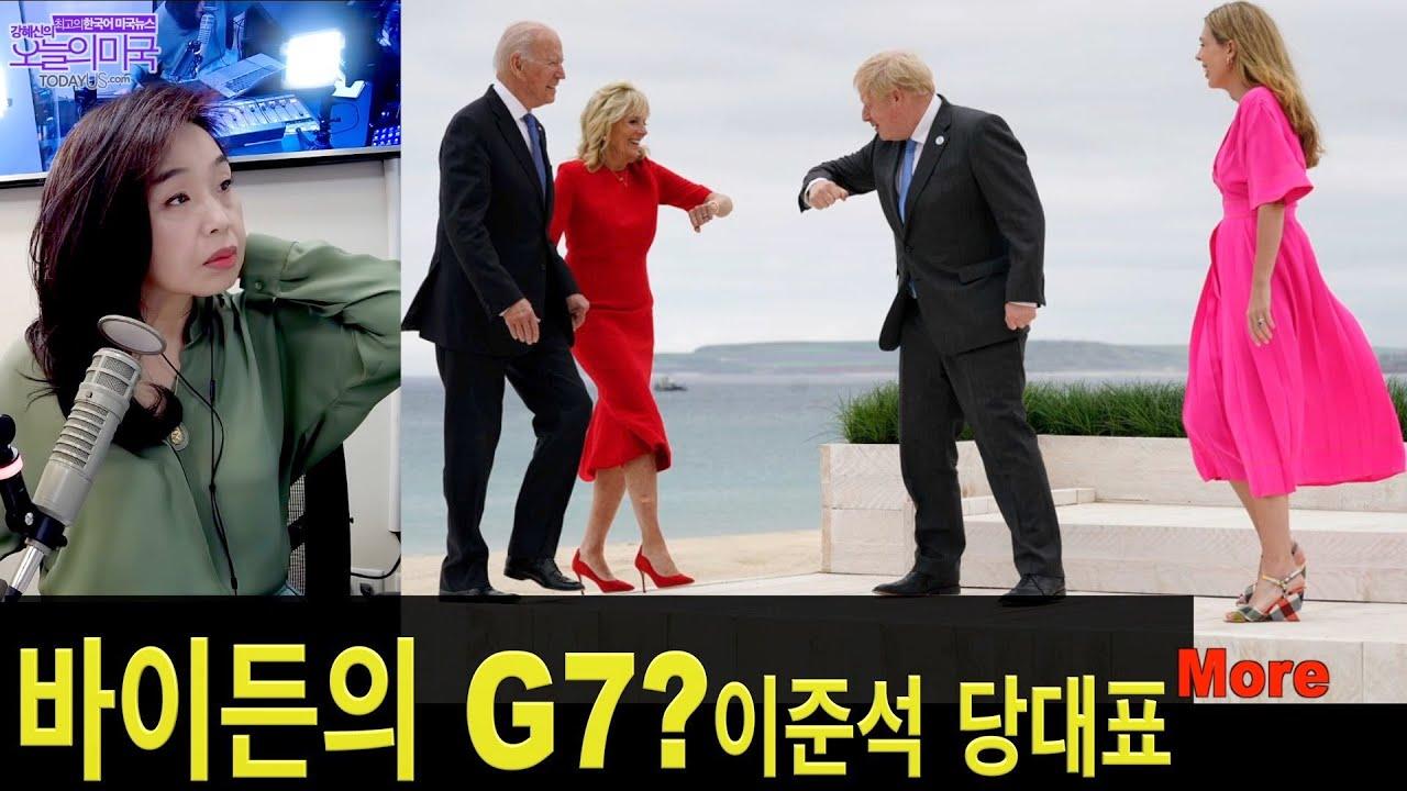 바이든 G7, 이준석당대표, 트럼프의 법무부, 인플레이션, 초당적 기간산업안, 바이러스 사망자 여전해 [강혜신의 오늘의미국 6.11.21 LA시간]