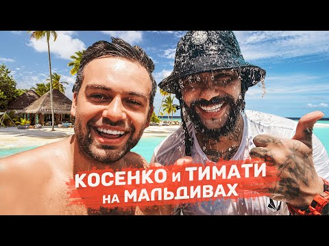 Серфинг с Тимати. Сколько зарабатывает BlackStar Wear? Путешествия на Мальдивы 2019