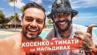 Серфинг с Тимати. Почему уходят из BlackStar? Путешествия на Мальдивы 2019