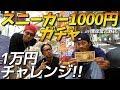 【1万円チャレンジ!!】スニーカー1000円ガチャにリベンジ!!(プレゼント企画あり!!)