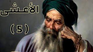 الهجاء عند العرب - الأعشى يهجو ابن عمه يزيد بن مسهر  - شرح معلقة الأعشى  ( 5 )
