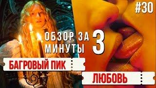 """""""Багровый Пик"""" и """"Любовь"""" / """"Crimson Peak"""" and """"Love""""  #30"""