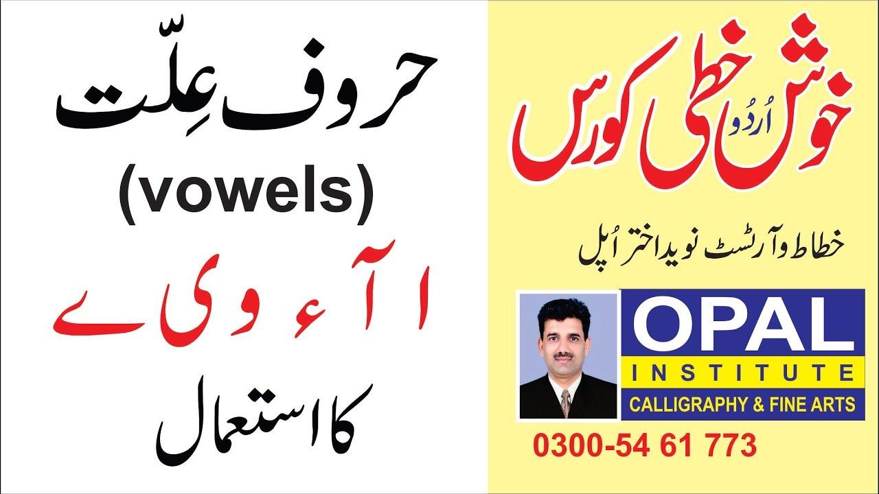 Opal Urdu Handwriting Haroof E Illat حروف ع لـت کا استعمال Vowels
