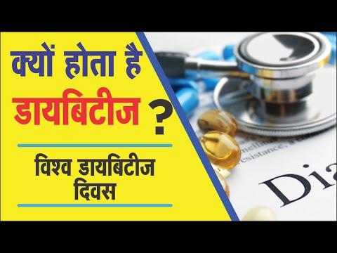 डायबिटीज क्यों होता है ?  || World Diabetes Day 2019  | 14th November |