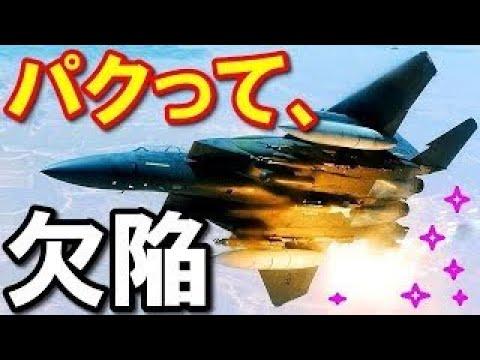 【衝撃】日本が韓国の技術にタメ息www 韓国軍のF-15K「修理不能で部品の使い回しだなんて…」トンデモない作戦能力とは? 驚愕の真相!『海外の反応』 ! ! !