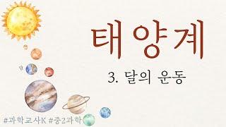 [중2과학] Ⅲ.태양계 - 3.달의 운동