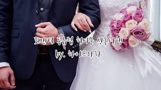 동유럽 체코 프라하 신혼여행 허니문 by. 하이프라하