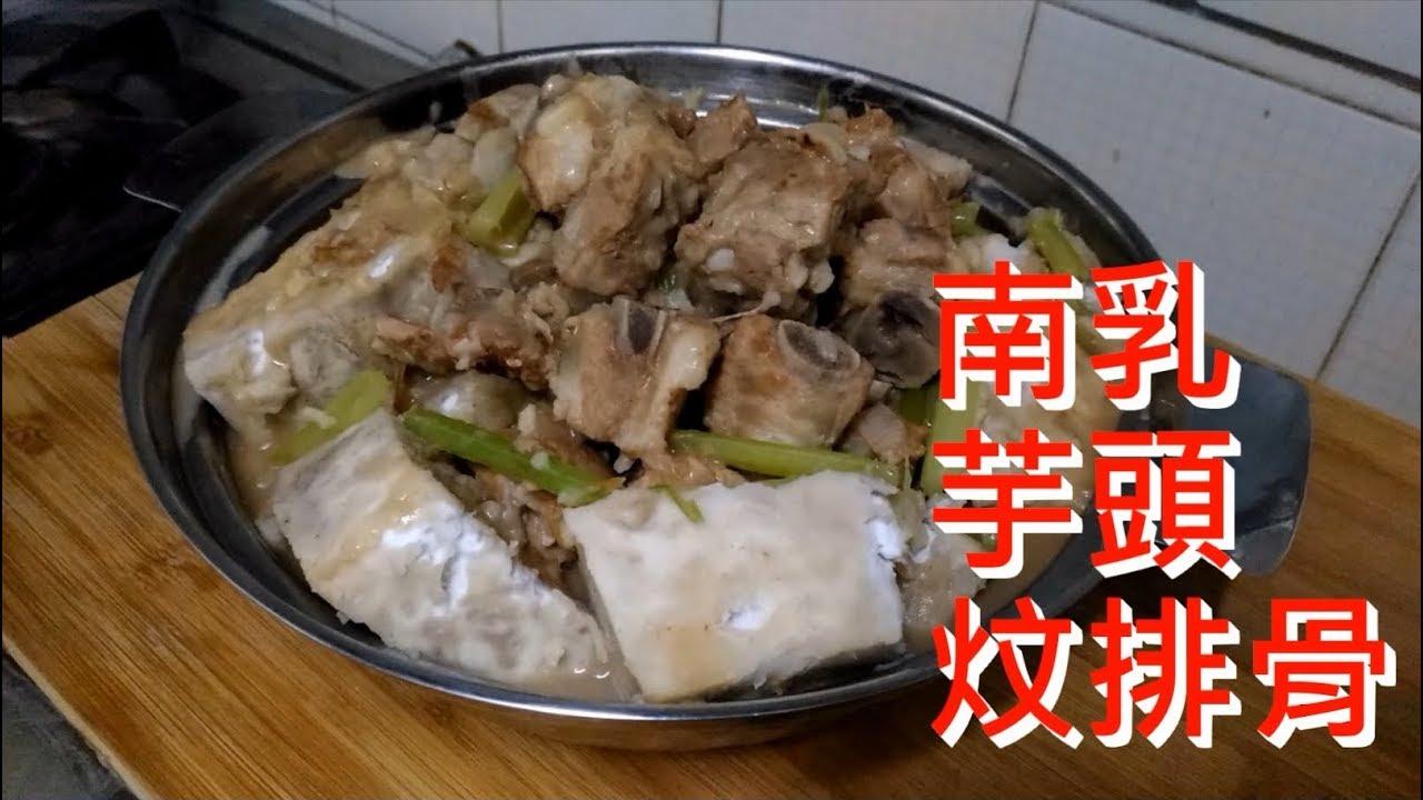 簡易家常菜: 南乳芋頭炆排骨 南乳加酒超香 芋頭超粉好好食 (想看更多影片記得訂閱) - YouTube