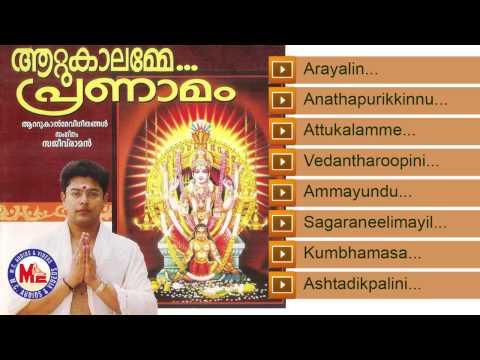 ആറ്റുകാലമ്മേപ്രണാമം | ATTUKALAMME PRANAMAM-1 | Hindu Devotional Songs Malayalam | Attukal Devi Songs