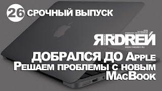 Ярдрей добрался до Apple. Решаем проблемы с новым MacBook