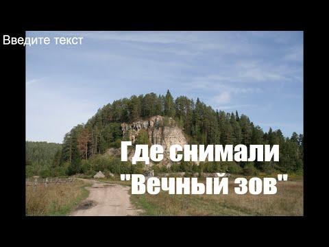 Где снимался 'Вечный