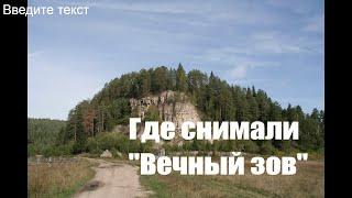 Весь Южный Урал_35  Где снимался