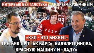 КХЛ - это бизнес / Третьяк про Ак Барс, Билялетдинова, Красную Машину и Ладу / Интервью без галстука