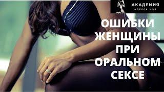 ღ ♥ Оральные ласки. Какую ошибку допускает 99% женщин?