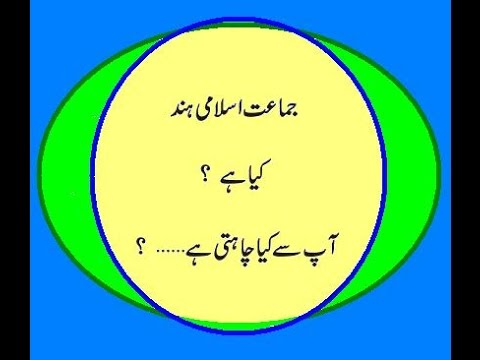 JAMAAT-E-ISLAMI HIND KIYA HAI AUR KIYA CHAHTI HAI  ??