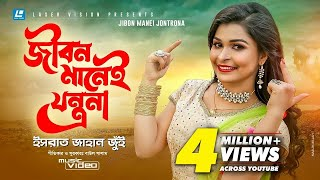 Jibon Manei Jontrona By Israt Jahan Jui | HD Music Video