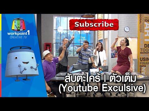 ตลก 6 ฉาก | สับตะไคร้ | ตัวเต็ม (Youtube Exculsive)
