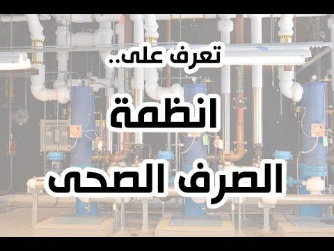 Plumbing Course Lecture 1 - المحاضرة الأولى فى تصميم شبكات الصحى الداخلى