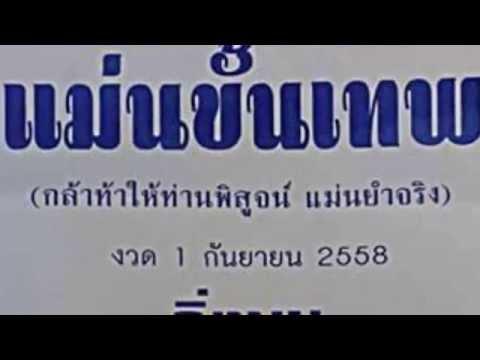 หวยซองแม่นขั้นเทพ งวดวันที่ 1/09/58