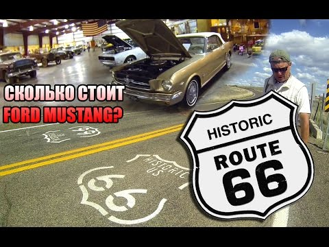 Thumbnail: Путешествие по Америке #8/ ROUTE 66 / СКОЛЬКО СТОИТ FORD MUSTANG