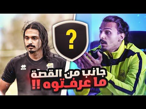 جانب من القصه ما تدرون عنه  🙂🔥 #3 FIFA21