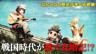 【#4】戦国炒飯TV YouTubeチャンネル 【戦国時代が歌で丸暗記!?】