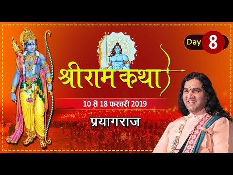 Shri Ram Katha || Prayagraj || Day 8 || 10-18 February 2019   || SHRI DEVKINANDAN THAKUR JI