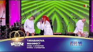 """Большая Свадьба"" 2018, TARABAROVA - Манiфест"