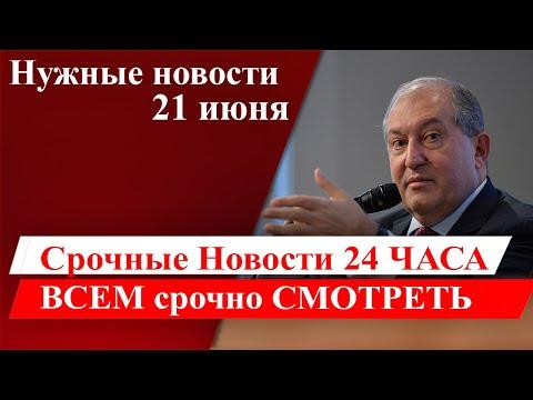 СРОЧНЫЕ НОВОСТИ АРМЕНИИ 24/7 - СОВЕТУЕМ ПОСМОТРЕТЬ!