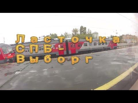 Поезд Ласточка до Выборга (Full Way)