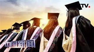 [中国新闻] 新闻观察:学士学位授权授予出新规 复合型人才培养升温 高校积极探索新模式 | CCTV中文国际