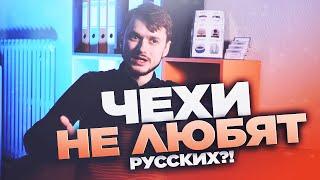 В Чехии не любят русских?! o_O #1