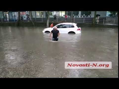 В Николаеве «затопило»