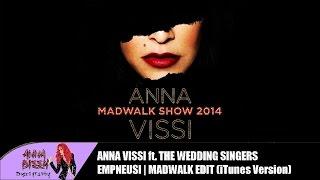 Anna Vissi - Empneusi ft. The Wedding Singers (Audio) (Madwalk 2014) (iTunes Version)