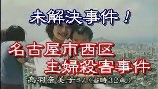 未解決事件!名古屋市西区主婦殺害事件 幼い息子の目の前で…