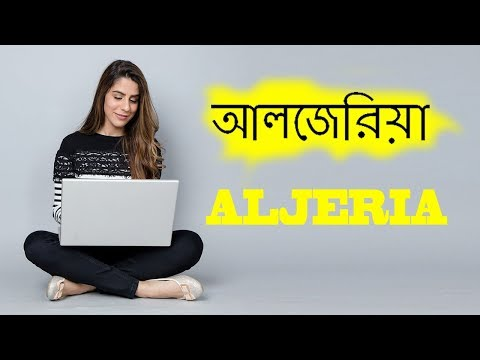 আলজেরিয়া | Amazing Facts about Algeria in Bangali