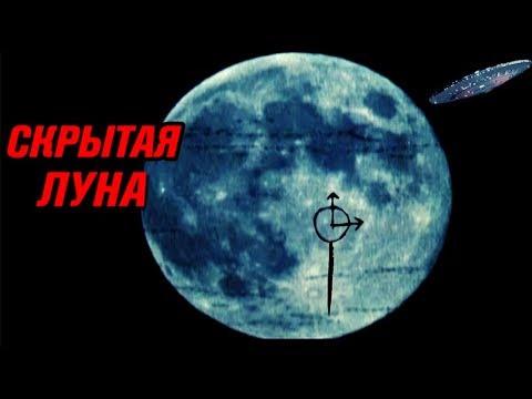 ЗАГАДКИ КОСМОСА - Скрытая Луна. Документальные фильмы HD