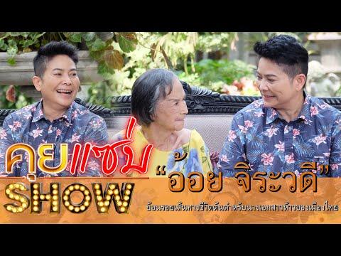 """คุยแซ่บShow : ย้อนรอยเส้นทางชีวิต """"อ้อย จิระวดี"""" ต้นตำหรับนางเอกสาวห้าวของเมืองไทย"""