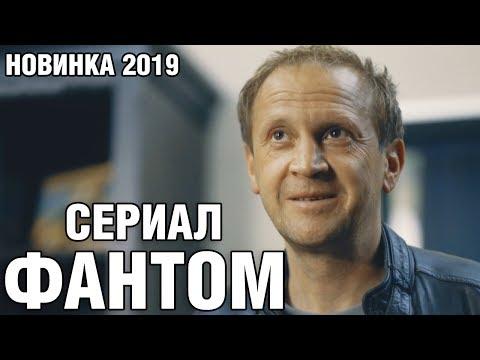Сериал 2019 ФАНТОМ - 1 серия ОНЛАЙН   НОВИНКА - ДЕТЕКТИВ   Лучшие сериалы 2019
