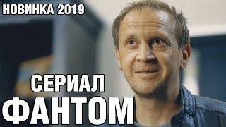 Сериал 2019 ФАНТОМ - 1 серия ОНЛАЙН | НОВИНКА - ДЕТЕКТИВ | Лучшие сериалы 2019