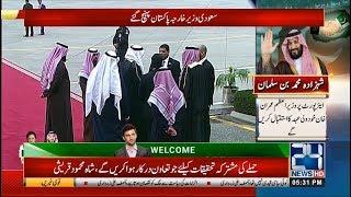 Saudi Arabia Foreign Minister Arrives Pakistan | 17 Feb 2019 | 24 News HD