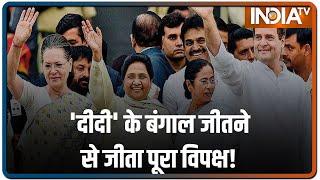 क्या Mamata Banerjee की जीत ने रखी 'Modi रोको' मोर्चे की नींव, विपक्ष की ओर से ममता को बधाई